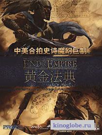 Смотреть фильм Конец империи