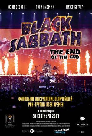 Смотреть фильм Black Sabbath: Последний концерт