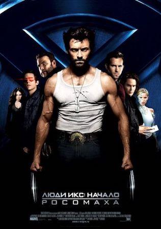 Смотреть фильм Люди Икс 4: Начало. Росомаха