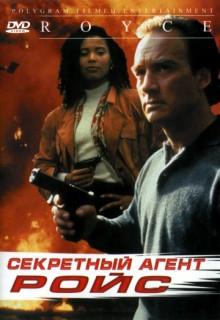 Смотреть фильм Секретный агент Ройс