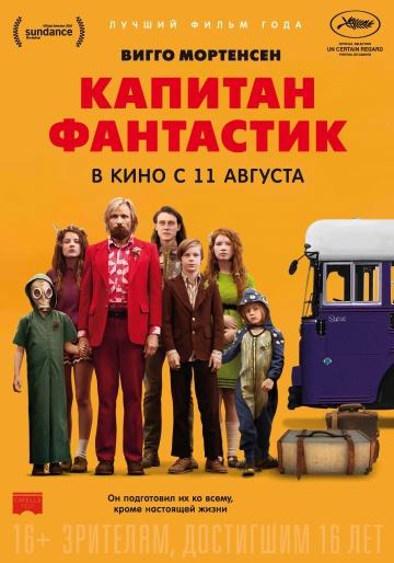 Смотреть фильм Капитан Фантастик