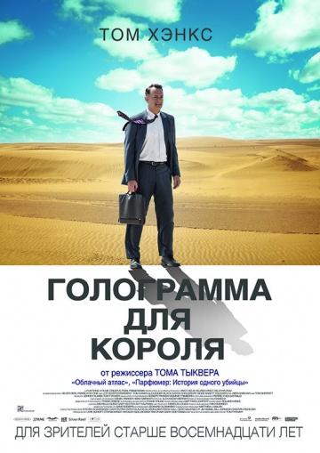 Смотреть фильм Голограмма для короля