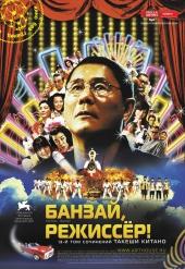 Смотреть фильм Банзай, режиссер!