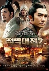 Смотреть фильм Битва у Красной скалы 2