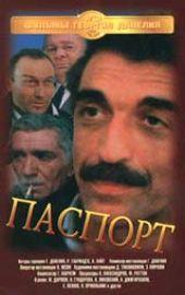 Смотреть фильм Паспорт