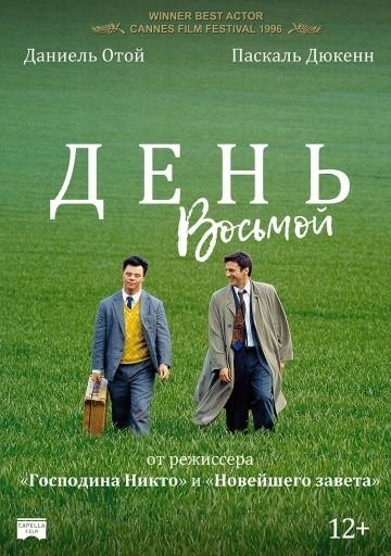 Смотреть фильм День восьмой