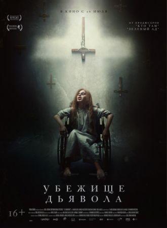 Смотреть фильм Убежище дьявола