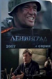 Смотреть фильм Ленинград