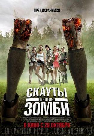 Смотреть фильм Скауты против зомби