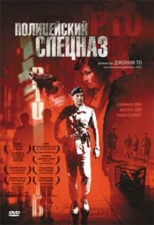 Смотреть фильм Полицейский спецназ