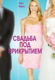 Смотреть фильм Свадьба под прикрытием