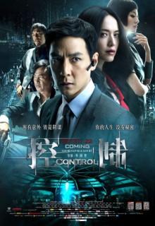 Смотреть фильм Контроль