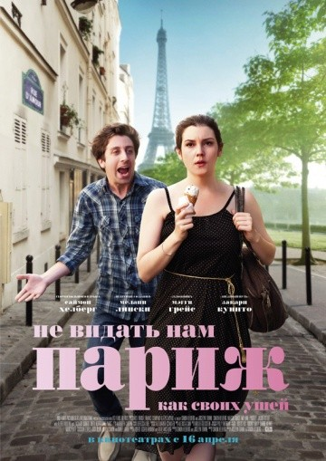Смотреть фильм Не видать нам Париж как своих ушей
