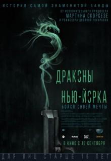 Смотреть фильм Драконы Нью-Йорка