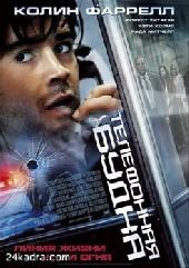 Смотреть фильм Телефонная будка