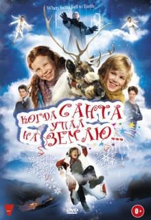 Смотреть фильм Когда Санта упал на Землю