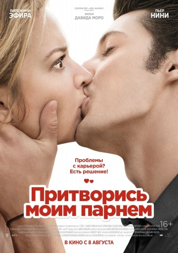 Смотреть фильм Притворись моим парнем