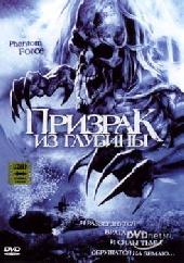 Смотреть фильм Призрак из глубины