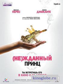 Смотреть фильм Нежданный принц
