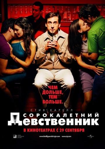 Смотреть фильм Сороколетний девственник