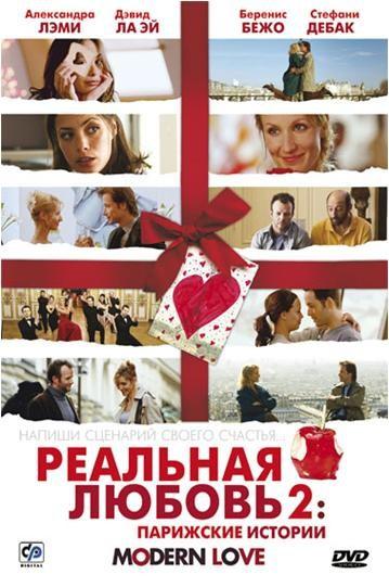 Смотреть фильм Реальная любовь 2: Парижские истории