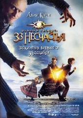 Смотреть фильм Лемони Сникет: 33 несчастья
