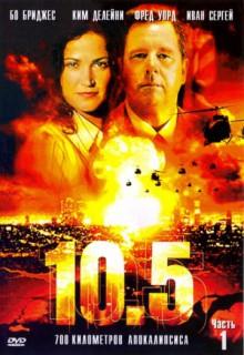 Смотреть фильм 10.5 баллов