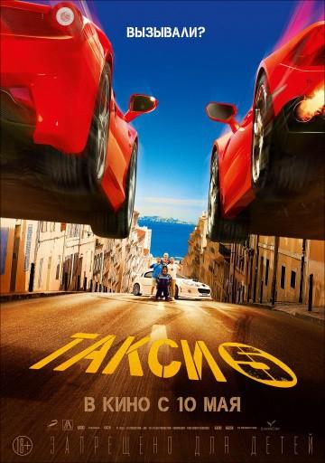 Смотреть фильм Такси 5