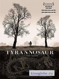 Смотреть фильм Тираннозавр