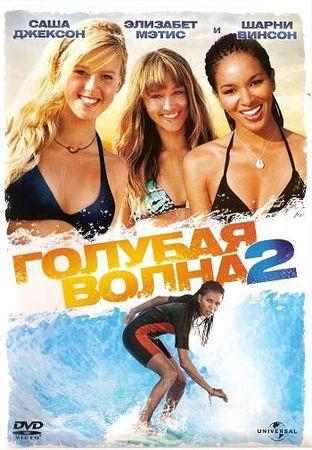 Смотреть фильм Голубая волна 2