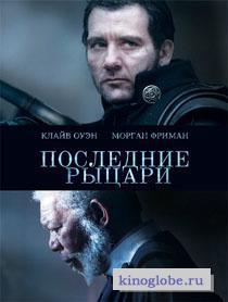 Смотреть фильм Последние рыцари