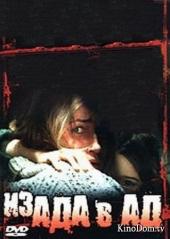Смотреть фильм Из ада в ад