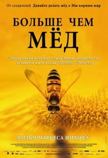 Смотреть фильм Больше чем мед