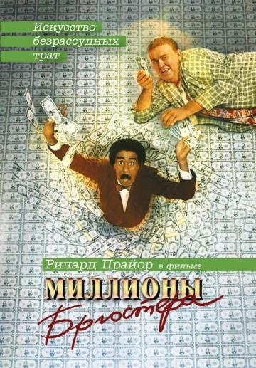 Смотреть фильм Миллионы Брюстера