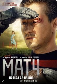 Смотреть фильм Матч