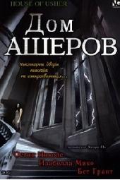 Смотреть фильм Падение дома Ашеров