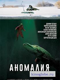 Смотреть фильм Аномалия