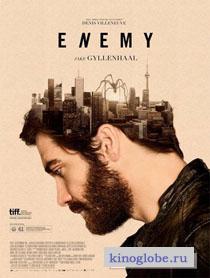 Смотреть фильм Враг