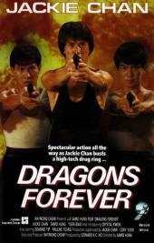 Смотреть фильм Драконы навсегда