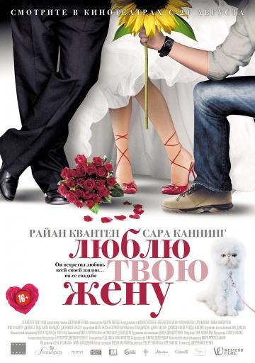 Смотреть фильм Люблю твою жену