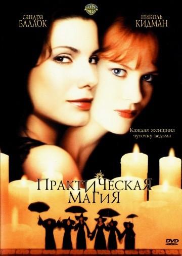 Смотреть фильм Практическая магия