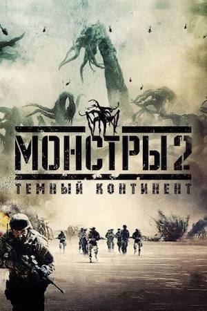 Смотреть фильм Монстры 2: Тёмный континент