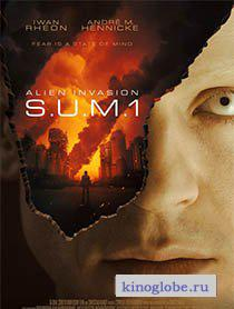 Смотреть фильм Вторжение пришельцев: S.U.M.1