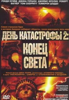 Смотреть фильм День катастрофы 2: Конец света