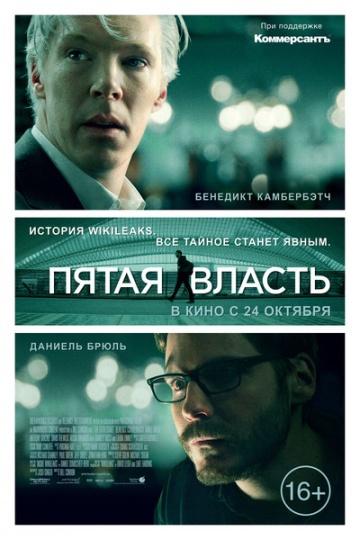 Смотреть фильм Пятая власть