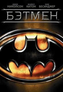 Смотреть фильм Бэтмен