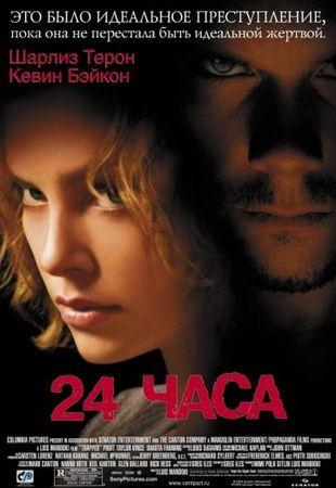 Смотреть фильм 24 часа