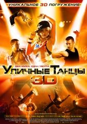Смотреть фильм Уличные танцы