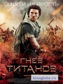 Смотреть фильм Гнев Титанов