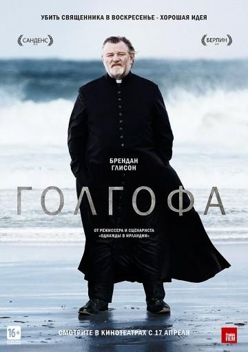 Смотреть фильм Голгофа
